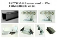 фото Alutech SGN.01 Комплект фурнитуры для откатных ворот, 450кг
