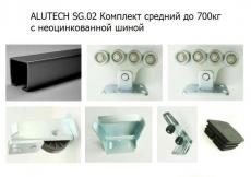 фото Alutech SGN.02 Комплект фурнитуры для откатных ворот, 700кг